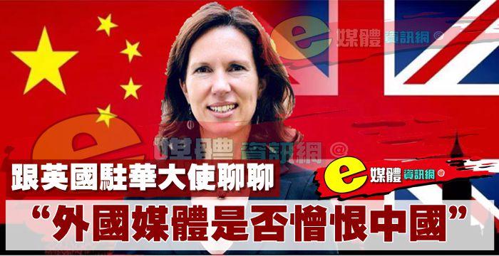 """跟英國駐華大使聊聊""""外國媒體是否憎恨中國"""""""