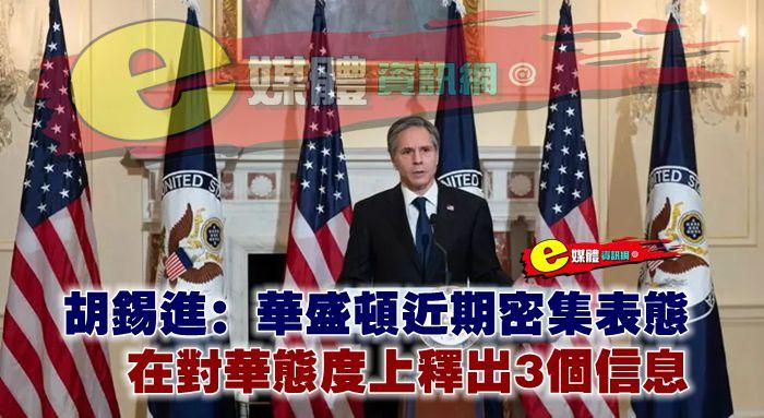 胡錫進:華盛頓近期密集表態,在對華態度上釋出3個信息