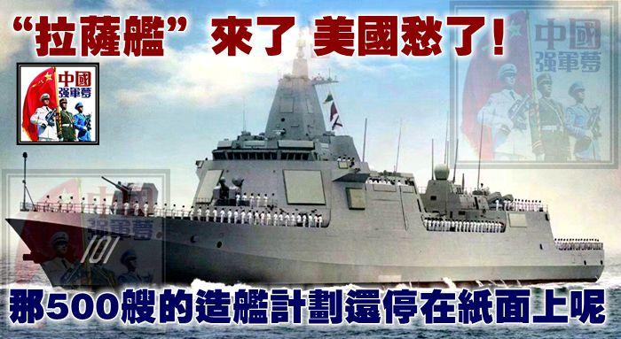 """""""拉薩艦""""來了,美國愁了!那500艘的造艦計劃還停在紙面上呢"""