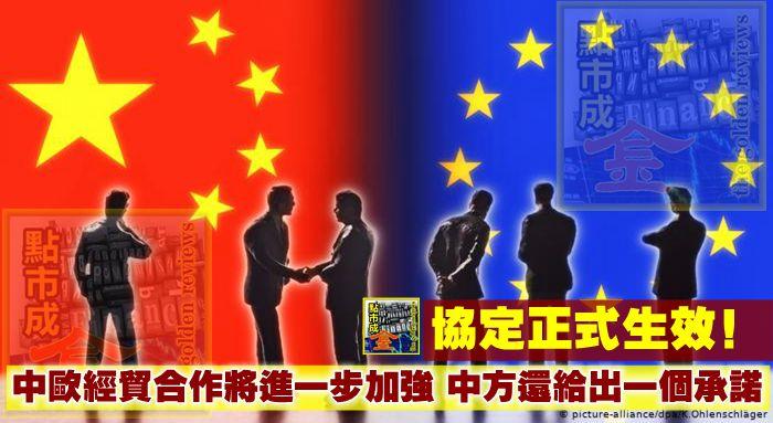 協定正式生效!中歐經貿合作將進一步加強,中方還給出一個承諾