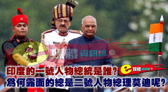 印度的一號人物總統是誰?為何露面的總是二號人物總理莫迪呢?