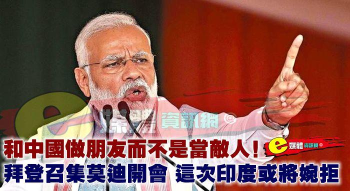 和中國做朋友而不是當敵人!拜登召集莫迪開會,這次印度或將婉拒