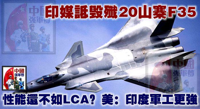 印媒詆毀殲20山寨F35,性能還不如LCA?美:印度軍工更強