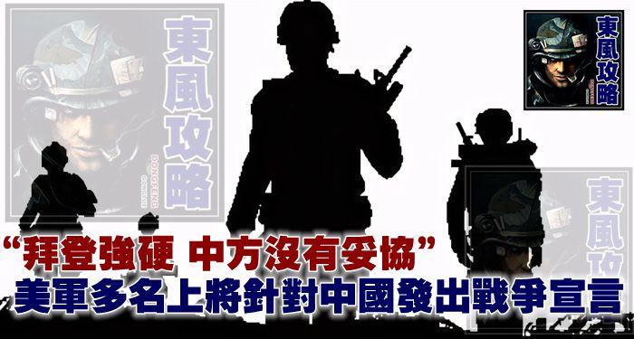"""""""拜登強硬,中方沒有妥協""""!美軍多名上將針對中國發出戰爭宣言"""