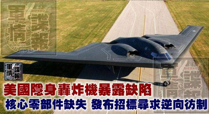 美國隱身轟炸機暴露缺陷!核心零部件缺失,發布招標尋求逆向仿製