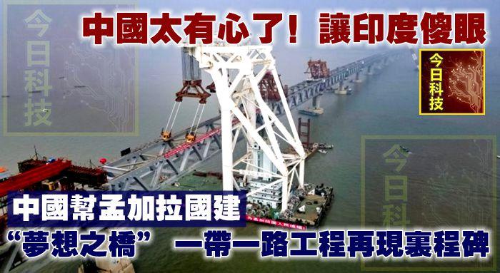 """中國太有心了!讓印度傻眼,中國幫孟加拉國建""""夢想之橋"""" 一帶一路工程再現里程碑"""