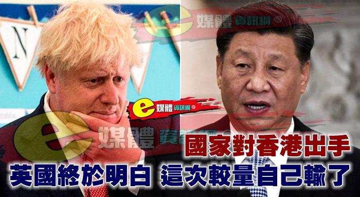 國家對香港出手!英國終於明白,這次較量自己輸了
