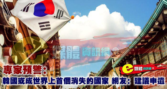 專家預警:韓國或成世界上首個消失的國家,網友:建議申遺
