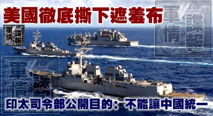 美國徹底撕下遮羞布,印太司令部公開目的:不能讓中國統一
