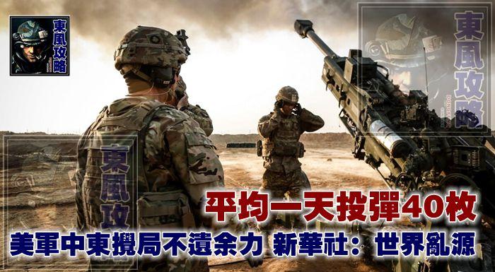 平均一天投彈40枚,美軍中東攪局不遺餘力,新華社:世界亂源