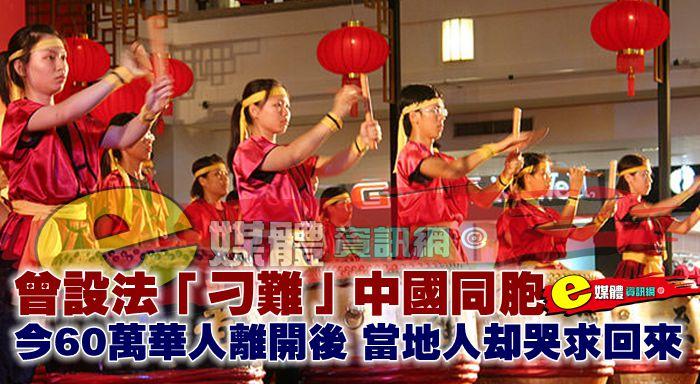 曾設法「刁難」中國同胞,今60萬華人離開後,當地人卻哭求回來