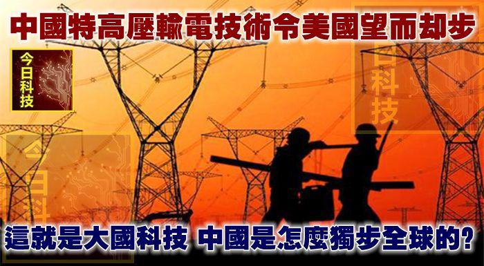 中國特高壓輸電技術令美國望而卻步,這就是大國科技,中國是怎麽獨步全球的?