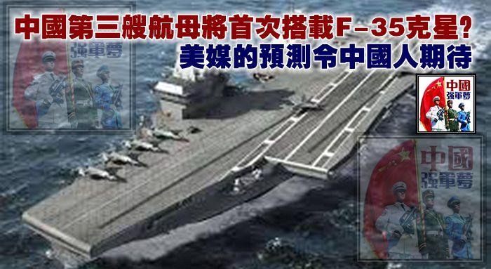 中國第三艘航母將首次搭載F-35克星?美媒的預測令中國人期待