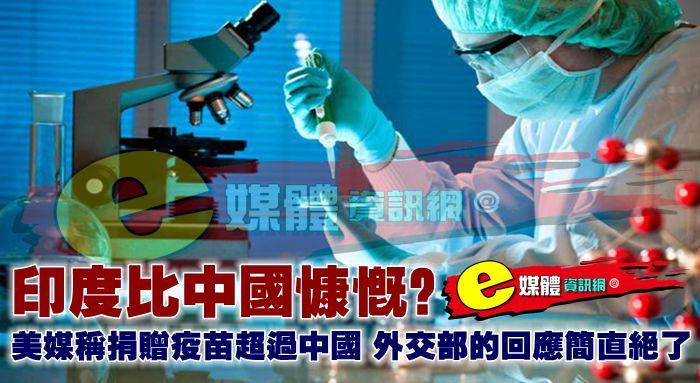 印度比中國慷慨?美媒稱捐贈疫苗超過中國,外交部的回應簡直絕了