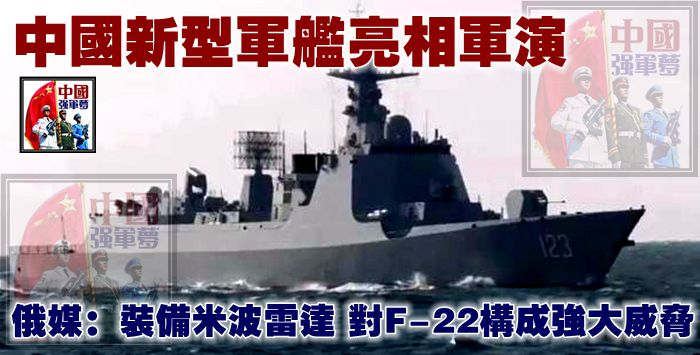中國新型軍艦亮相軍演,俄媒:裝備米波雷達,對F-22構成強大威脅