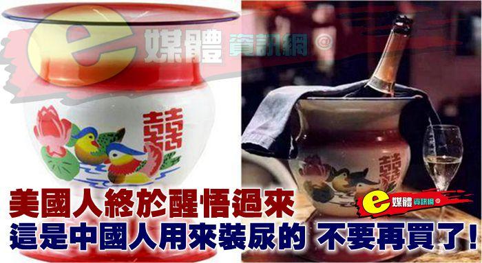 美國人終於醒悟過來:這是中國人用來裝尿的,不要再買了!