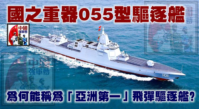 國之重器055型驅逐艦,為何能稱為「亞洲第一」飛彈驅逐艦?