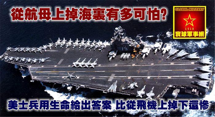 從航母上掉海里有多可怕?美士兵用生命給出答案,比從飛機上掉下還慘