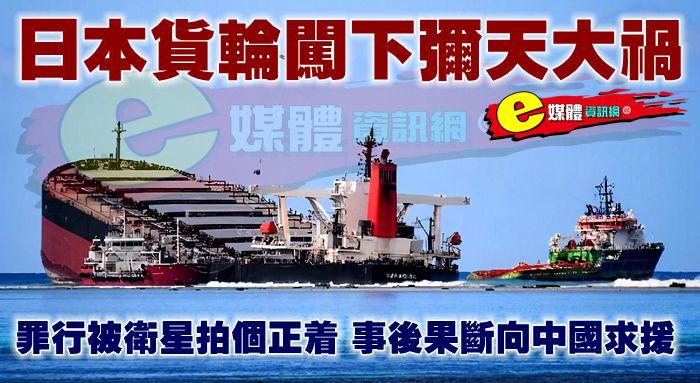 日本貨輪闖下彌天大禍,罪行被衛星拍個正著,事後果斷向中國求援