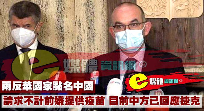 兩反華國家點名中國,請求不計前嫌提供疫苗,目前中方已回應捷克