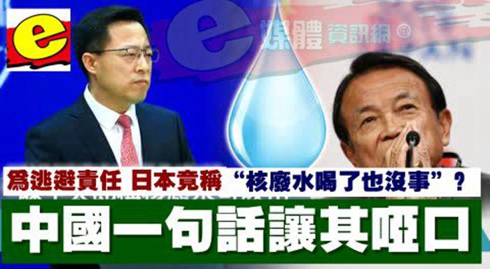 """為逃避責任,日本竟稱""""核廢水喝了也沒事""""?中國一句話讓其啞口"""