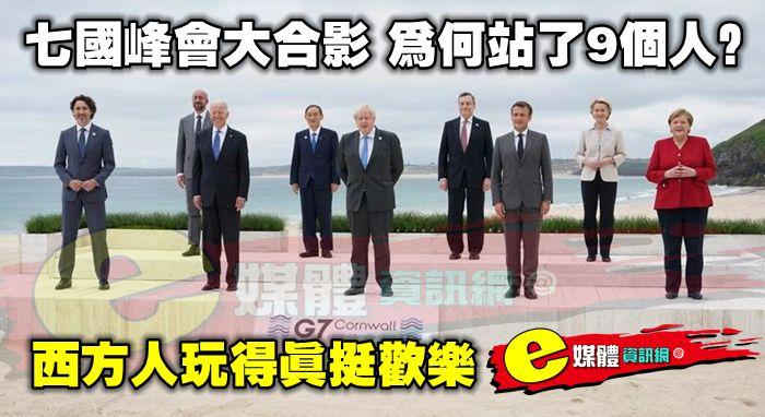 七國峰會大合影 為何站了9個人?西方人玩得真挺歡樂
