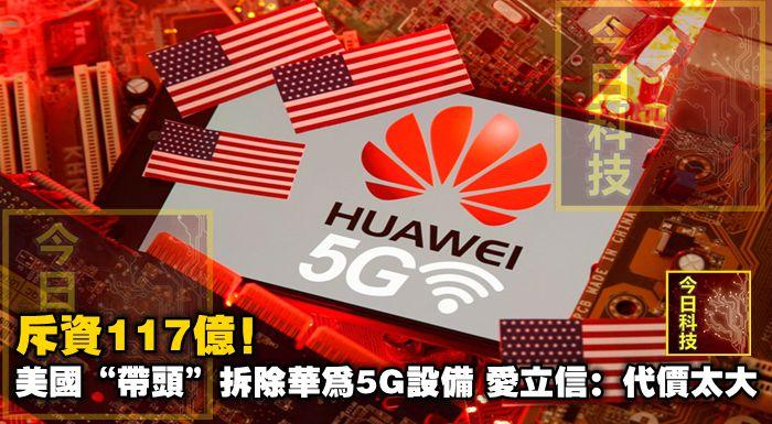 """斥資117億!美國""""帶頭""""拆除華為5G設備,愛立信:代價太大"""