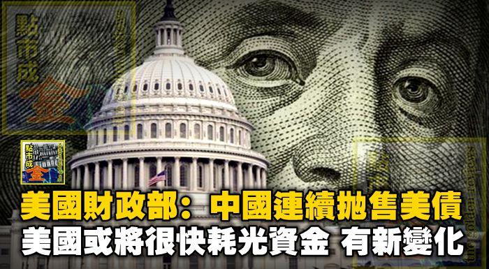 美國財政部:中國連續拋售美債,美國或將很快耗光資金,有新變化