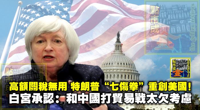 """高額關稅無用,特朗普""""七傷拳""""重創美國!白宮承認:和中國打貿易戰太欠考慮"""