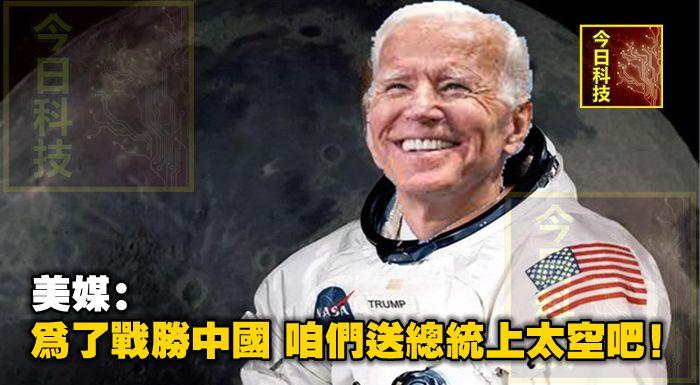 美媒:為了戰勝中國,咱們送總統上太空吧!