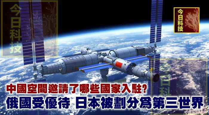 中國空間邀請了哪些國家入駐?俄國受優待,日本被劃分為第三世界