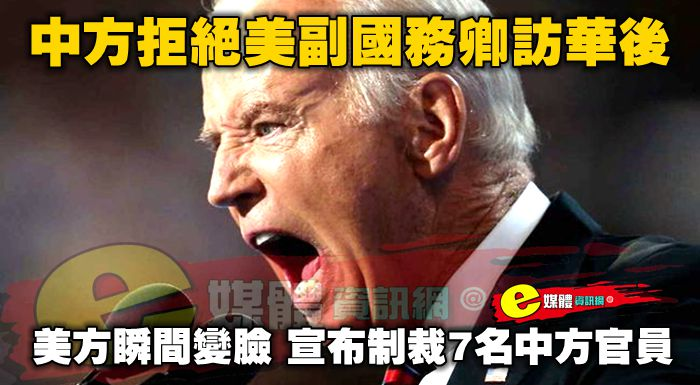 中方拒絕美副國務卿訪華後,美方瞬間變臉,宣布制裁7名中方官員