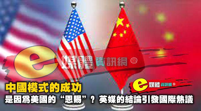 """中國模式的成功,是因為美國的""""恩賜""""?英媒的結論引發國際熱議"""