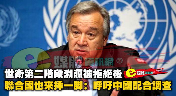 世衛第二階段溯源被拒絕後,聯合國也來插一腳:呼籲中國配合調查