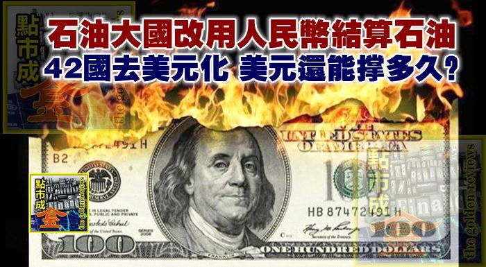 石油大國改用人民幣結算石油,42國去美元化,美元還能撐多久?