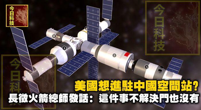 美國想進駐中國空間站?長征火箭總師話發:這件事不解決門也沒有