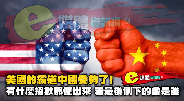 美國的霸道中國受夠了!有什麽招數都使出來,看最後倒下的會是誰