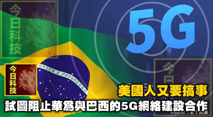 美國人又要搞事,試圖阻止華為與巴西的5G網絡建設合作