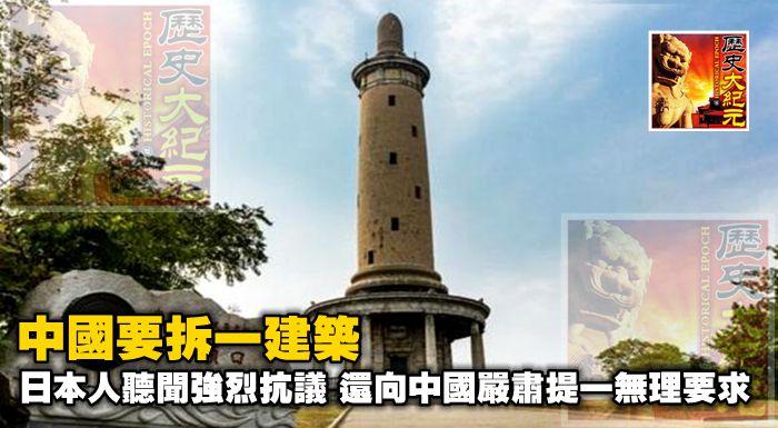 中國要拆一建築,日本人聽聞強烈抗議,還向中國嚴肅提一無理要求
