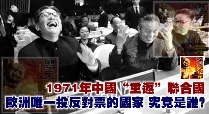 """1971年中國""""重返""""聯合國,歐洲唯一投反對票的國家,究竟是誰?"""