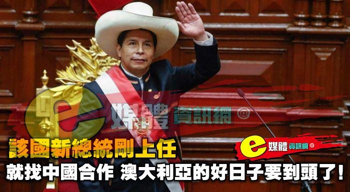 該國新總統剛上任,就找中國合作,澳大利亞的好日子要到頭了!