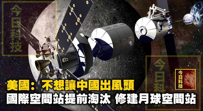 美國:不想讓中國出風頭,國際空間站提前淘汰,修建月球空間站