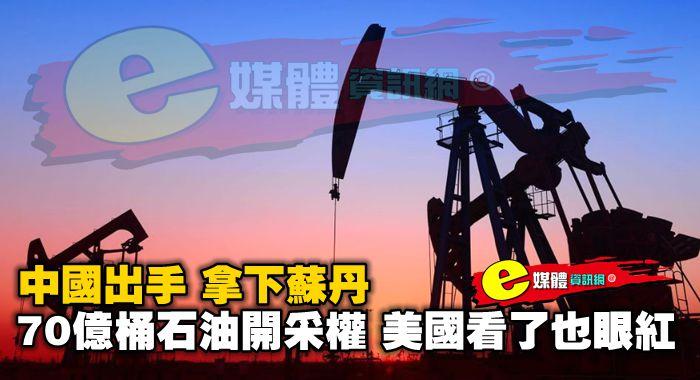 中國出手,拿下蘇丹70億桶石油開采權,美國看了也眼紅