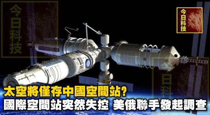 太空將僅存中國空間站?國際空間站突然失控,美俄聯手发起調查