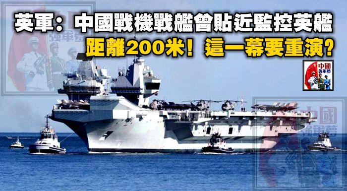 英軍:中國戰機戰艦曾貼近監控英艦,距離200米!這一幕要重演?