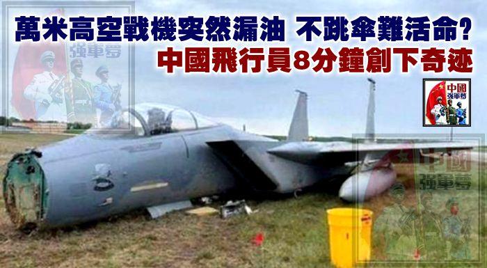萬米高空戰機突然漏油,不跳傘難活命?中國飛行員8分鐘創下奇跡