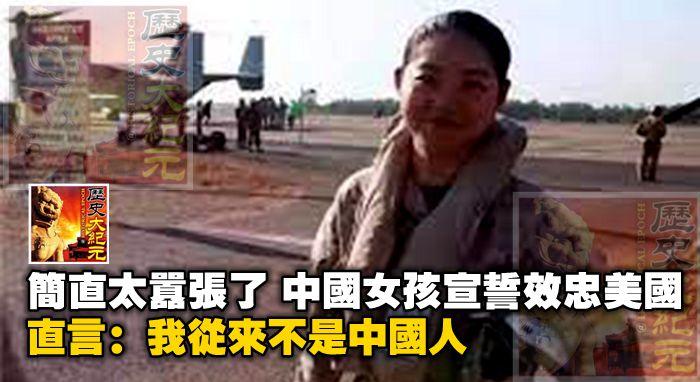 簡直太囂張了,中國女孩宣誓效忠美國,直言:我從來不是中國人