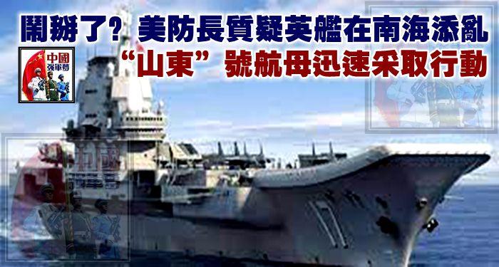 """鬧掰了?美防長質疑英艦在南海添亂""""山東""""號航母迅速采取行動"""