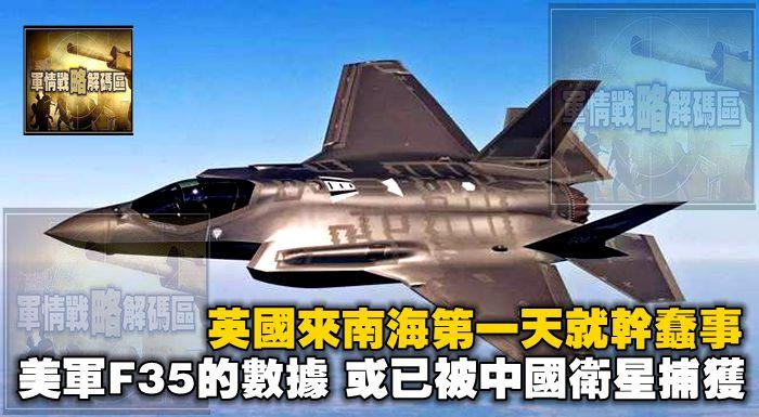 英國來南海第一天就幹蠢事,美軍F35的數據,或已被中國衛星捕獲