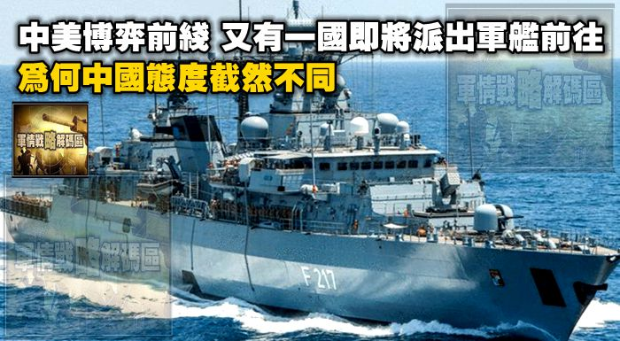 中美博弈前線,又有一國即將派出軍艦前往,為何中國態度截然不同